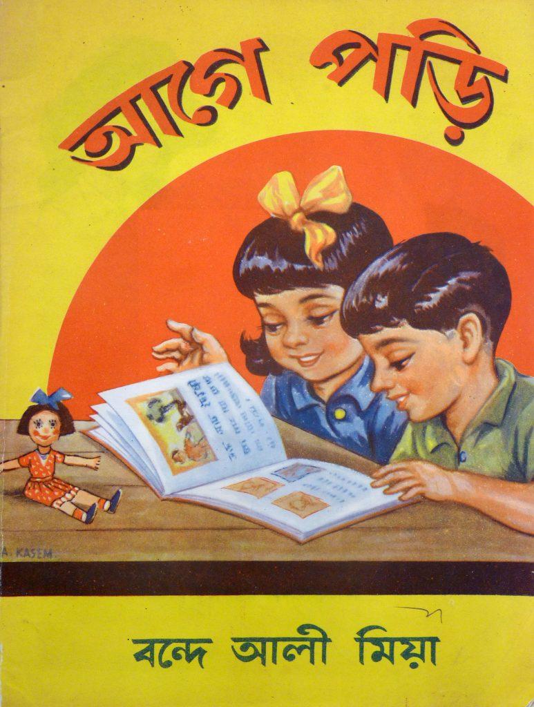 _Bengali_kids_P1200151