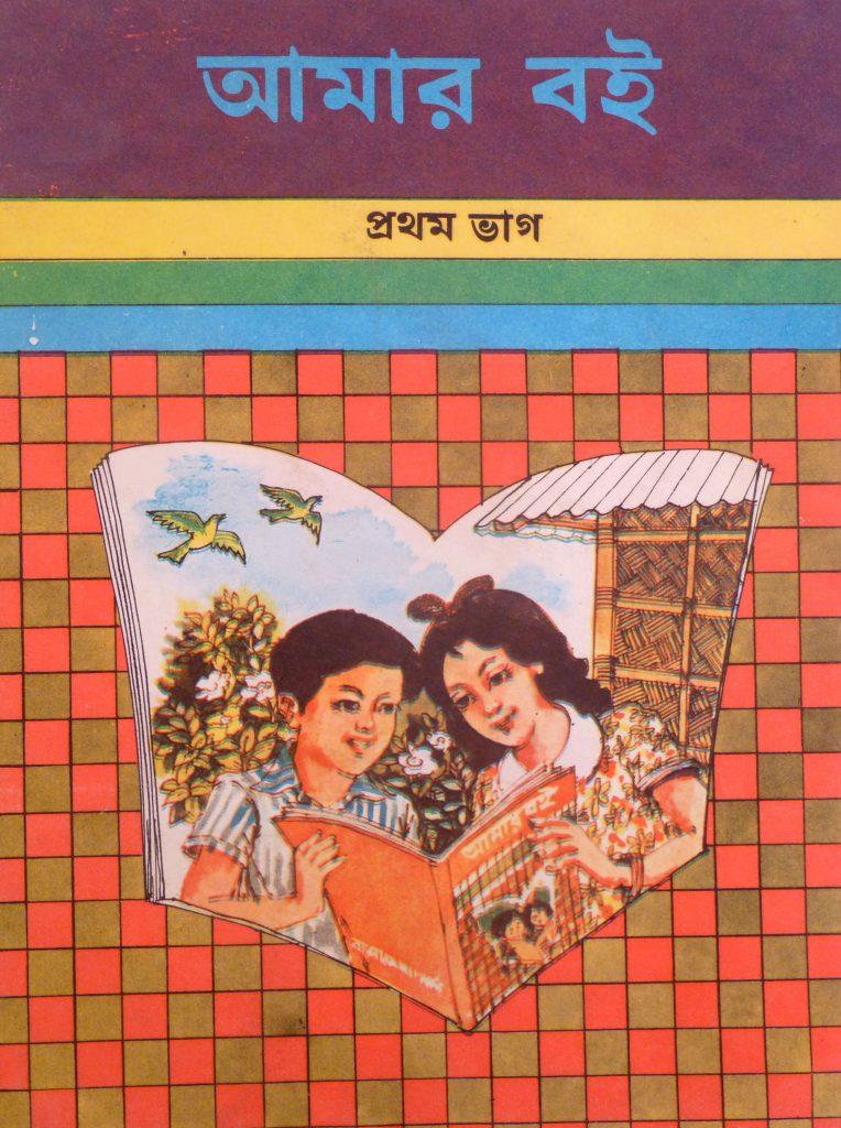_bengali_kids2_P1200149