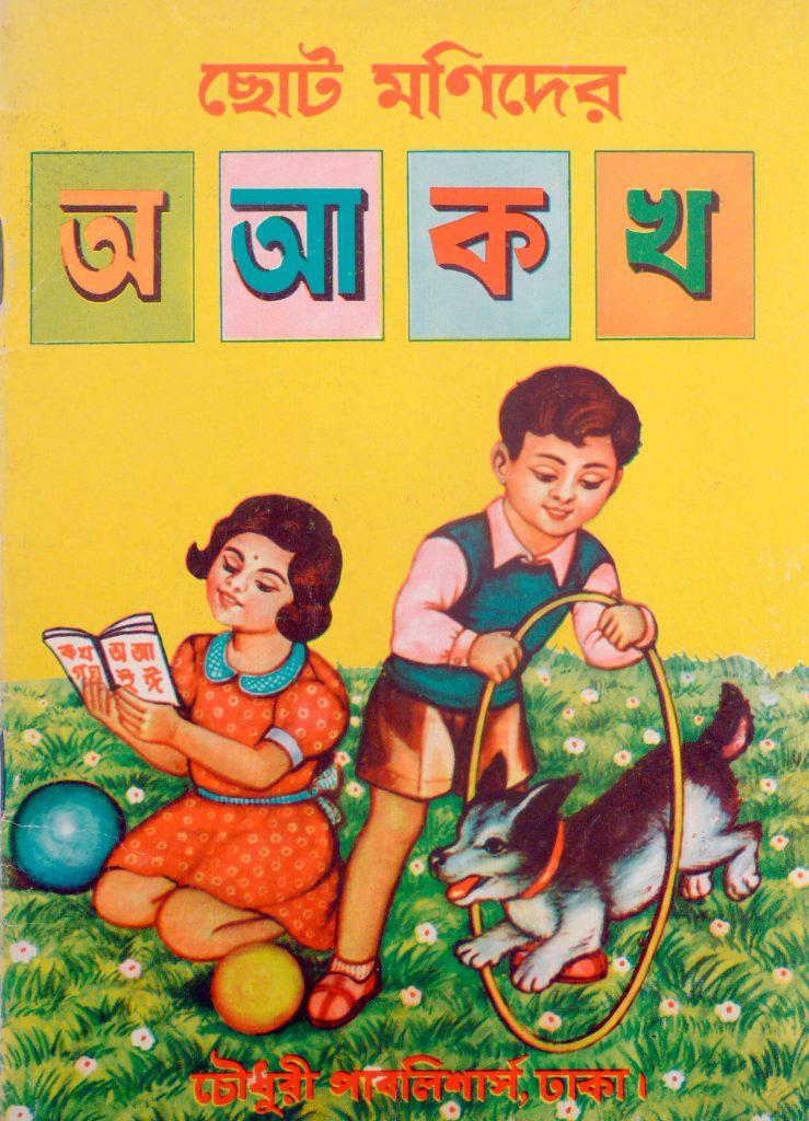 _bengali_kids3_P1200149