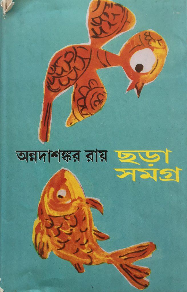 bengali poetry